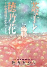 茶子と穂乃花~分裂細胞ナルキッソス~ 分冊版 / 3