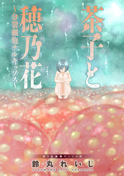 茶子と穂乃花~分裂細胞ナルキッソス~ 分冊版 / 3-電子書籍