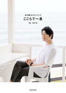 古川慎1stフォトブック ここらで一息-電子書籍