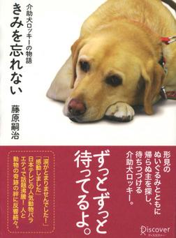 きみを忘れない 介助犬ロッキーの物語-電子書籍