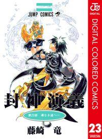 封神演義 カラー版 23