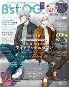 B's-LOG 2021年12月号【シリアルコード付き】
