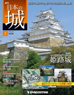 日本の城 改訂版 第2号-電子書籍