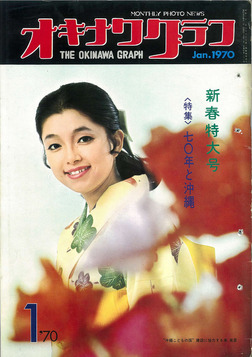 オキナワグラフ 1970年新春特大号 戦後沖縄の歴史とともに歩み続ける写真誌-電子書籍