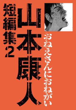 おねえさんにおねがい  山本康人短編集 2-電子書籍