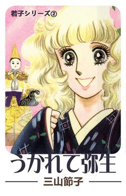 若子シリーズ2 うかれて弥生-電子書籍
