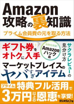 Amazon攻略の裏知識 プライム会員費の元を取る方法-電子書籍