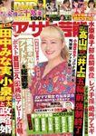 週刊アサヒ芸能 2021年05月06日・13日合併号