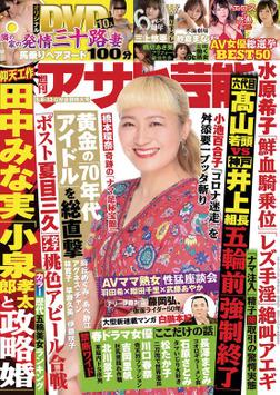 週刊アサヒ芸能 2021年05月06日・13日合併号-電子書籍