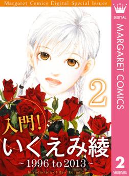 入門! いくえみ綾2 ~ 1996 to 2013 ~-電子書籍
