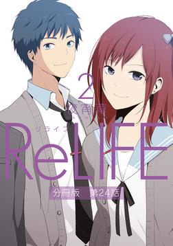 ReLIFE2【分冊版】第24話-電子書籍