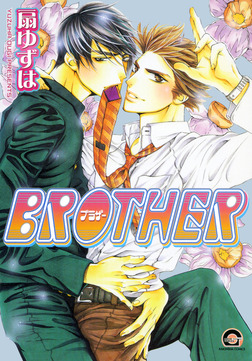 BROTHER 1巻-電子書籍