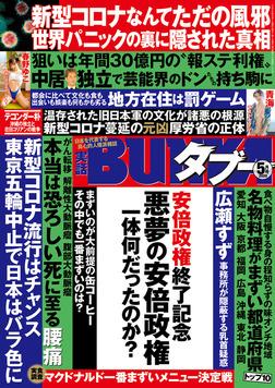 実話BUNKAタブー2020年5月号-電子書籍