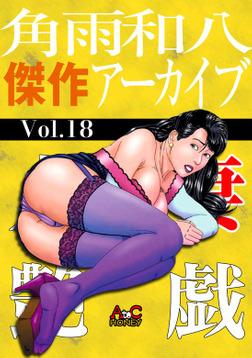 人妻艶戯  Vol.18-電子書籍