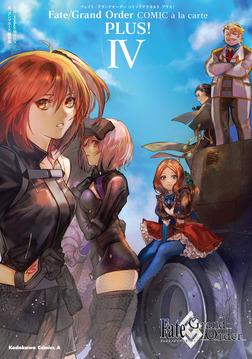 Fate/Grand Order コミックアラカルト PLUS! IV-電子書籍