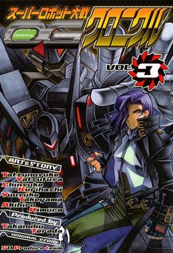 スーパーロボット大戦OG クロニクルVOL.3-電子書籍
