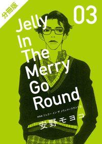 【分冊版】新装版 ジェリー イン ザ メリィゴーラウンド 3巻(下)