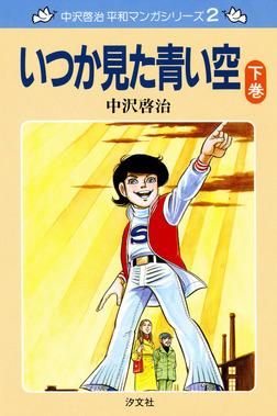 中沢啓治 平和マンガシリーズ 2巻 いつか見た青い空 下巻-電子書籍