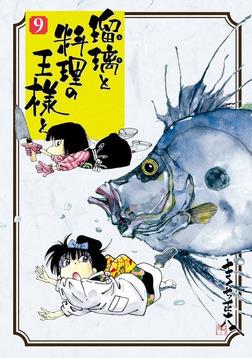 瑠璃と料理の王様と(9)-電子書籍