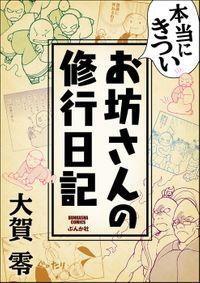 本当にきついお坊さんの修行日記(ぶんか社コミックス)
