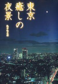 東京癒しの夜景