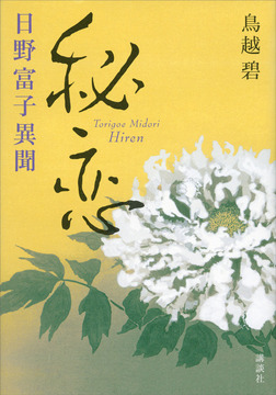 秘恋 日野富子異聞-電子書籍