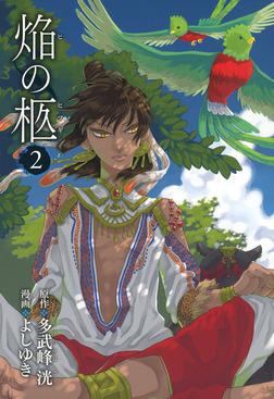 焔の柩 2巻-電子書籍