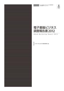 電子書籍ビジネス調査報告書2012-電子書籍