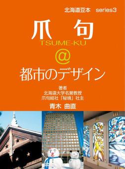 爪句@都市のデザイン : 都市秘境100選ブログ3-電子書籍