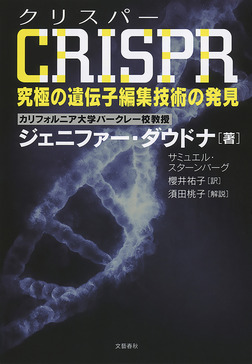 CRISPR(クリスパー) 究極の遺伝子編集技術の発見-電子書籍
