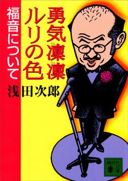 勇気凛凛ルリの色 福音について-電子書籍