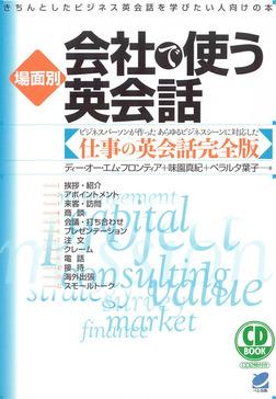 場面別 会社で使う英会話(CDなしバージョン)-電子書籍