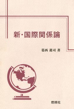 新・国際関係論-電子書籍