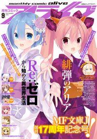 【電子版】月刊コミックアライブ 2019年9月号