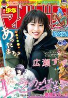 週刊少年マガジン 2021年11号[2021年2月10日発売]