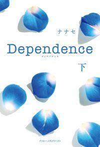 Dependence<下>