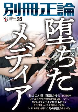 別冊正論35号-電子書籍
