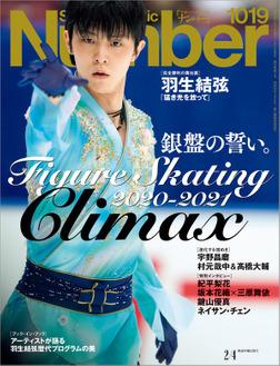 Number(ナンバー)1019号-電子書籍