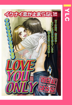 Love You Only 【単話売】-電子書籍