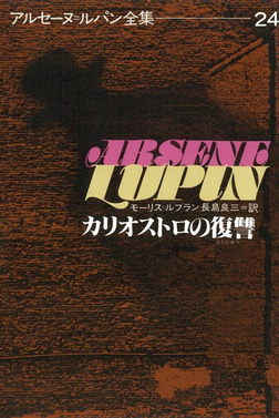 アルセーヌ=ルパン全集24 カリオストロの復讐-電子書籍