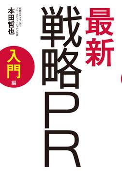 最新 戦略PR 入門編-電子書籍