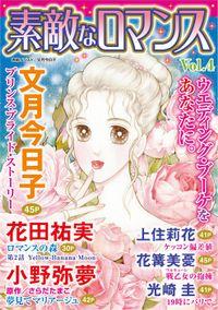 素敵なロマンス Vol.4