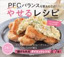 PFCバランスを整えるだけ! やせるレシピ