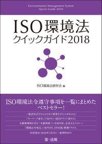 ISO環境法クイックガイド2018