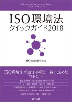 ISO環境法クイックガイド2018-電子書籍