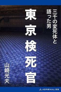 東京検死官 三千の変死体と語った男-電子書籍