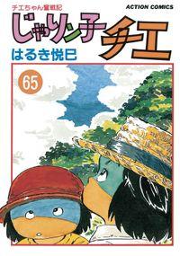 じゃりン子チエ【新訂版】 : 65