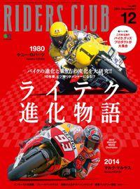 RIDERS CLUB 2014年12月号 No.488