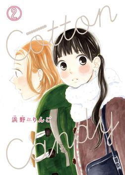 CottonCandy(2)【特典付】-電子書籍