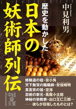 日本の妖術師列伝-電子書籍